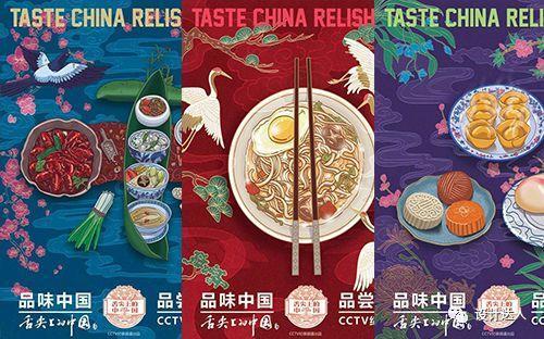 舌尖上的中國海報設計